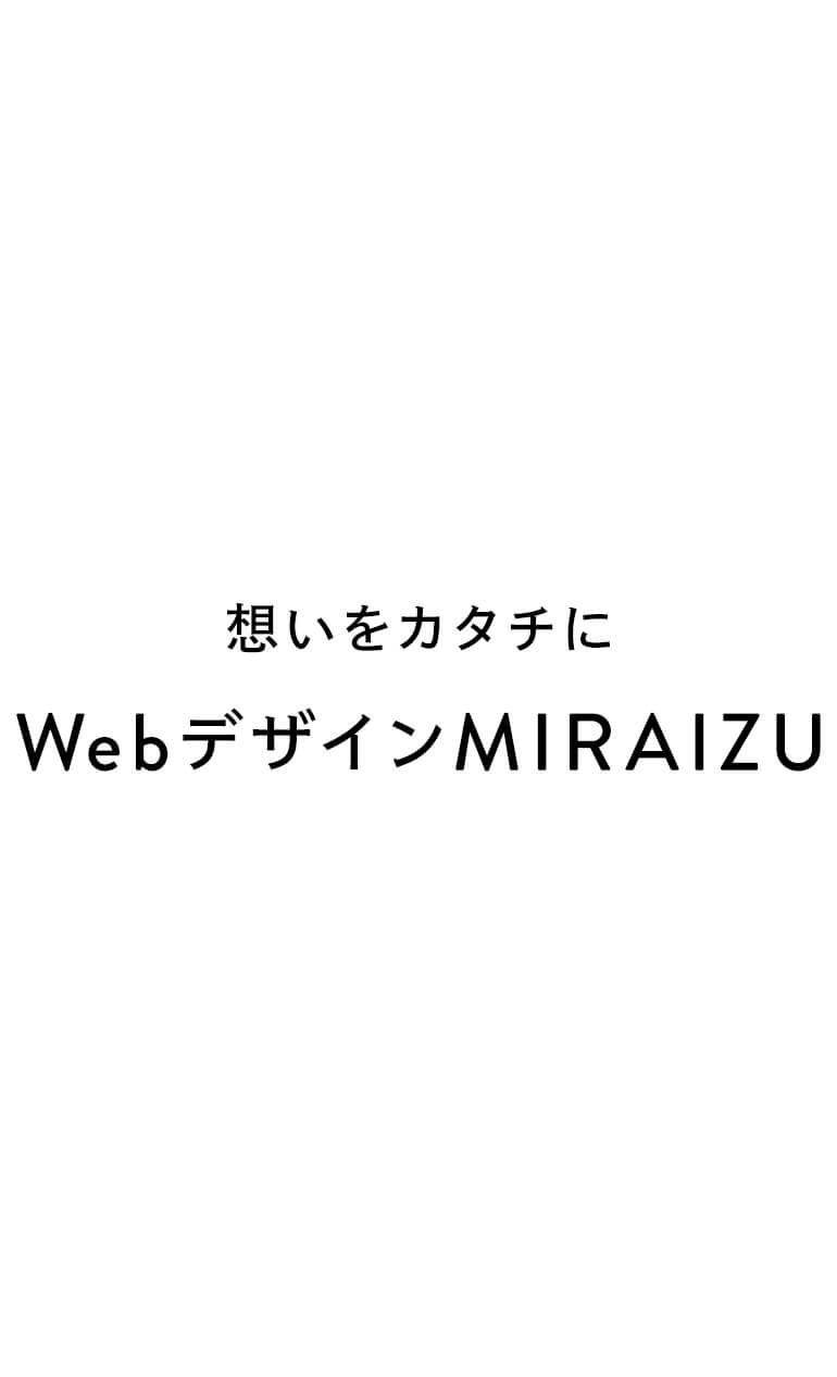 株式会社MIRAIZU/ミライズ