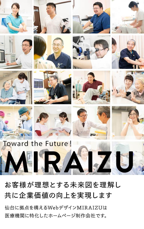 お客様が理想とする未来図を理解し共に企業価値の向上を実現します 仙台に拠点を構える株式会社MIRAIZU/ミライズはWEBサイトを⼿がける広告代理店です。地⽅企業にデジタル経営の促進を図り、世の中に魅⼒を伝えられるような情報を配信します。