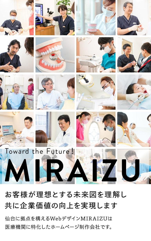 お客様が理想とする未来図を理解し共に企業価値の向上を実現します 仙台に拠点を構える株式会社MIRAIZU/ミライズは WEBサイトを⼿がける広告代理店です。地⽅企業にデジタル経営の促進を図り、世の中に魅⼒を伝えられるような情報を配信します。
