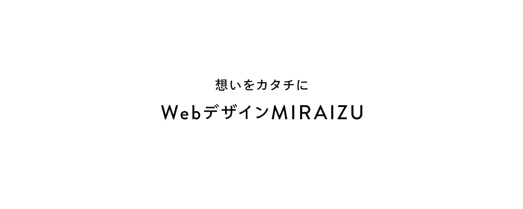 WebデザインMIRAIZU/ミライズ