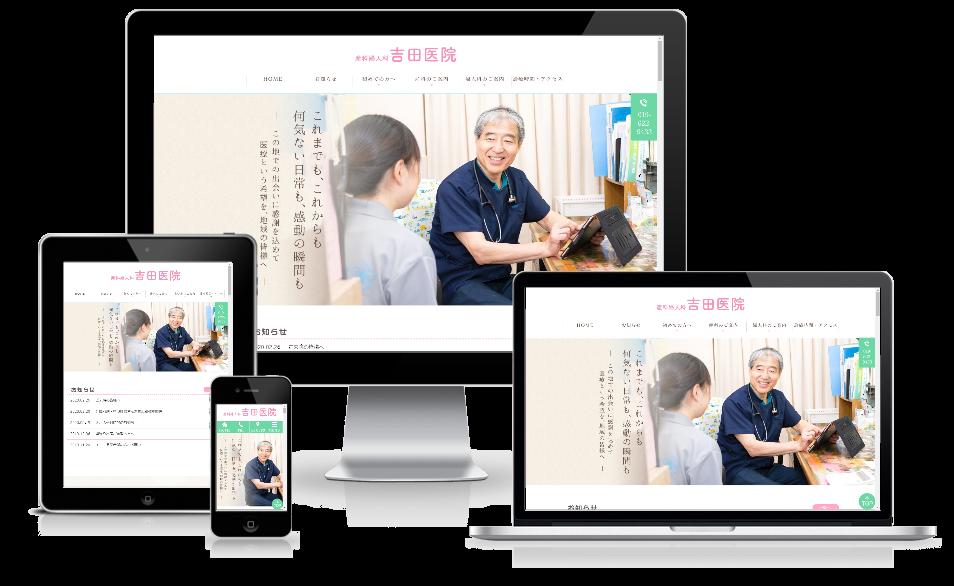 岩手県でレスポンシブWEBデザインは株式会社MIRAIZU|吉田医院様