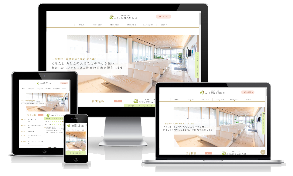 岩手県でレスポンシブWEBデザインは株式会社MIRAIZU|みうら産婦人科医院様