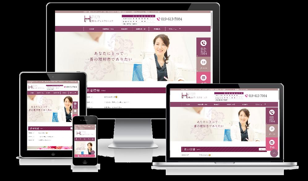 岩手県でレスポンシブWEBデザインは株式会社MIRAIZU|畑山レディスクリニック様