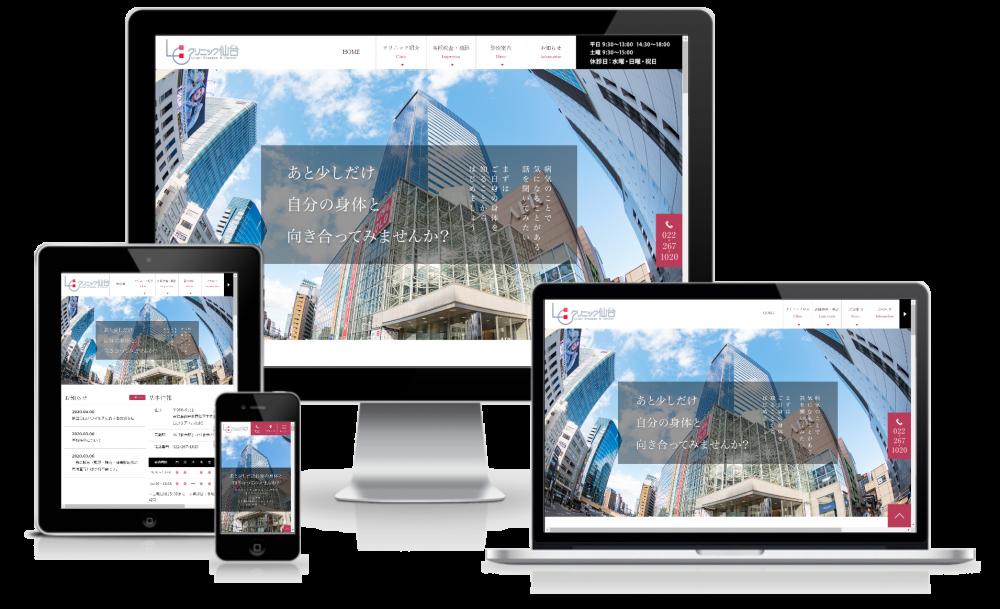LCクリニック仙台|株式会社MIRAIZUがホームページを制作