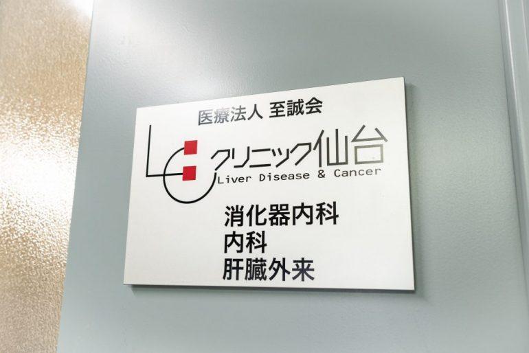 LCクリニック仙台|株式会社MIRAIZ
