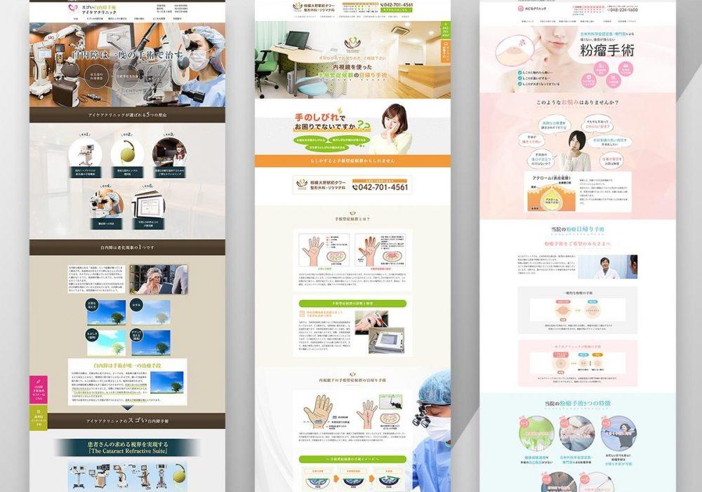 ランディングページ作成|宮城県仙台市でLP広告の作成は株式会社MIRAIZU