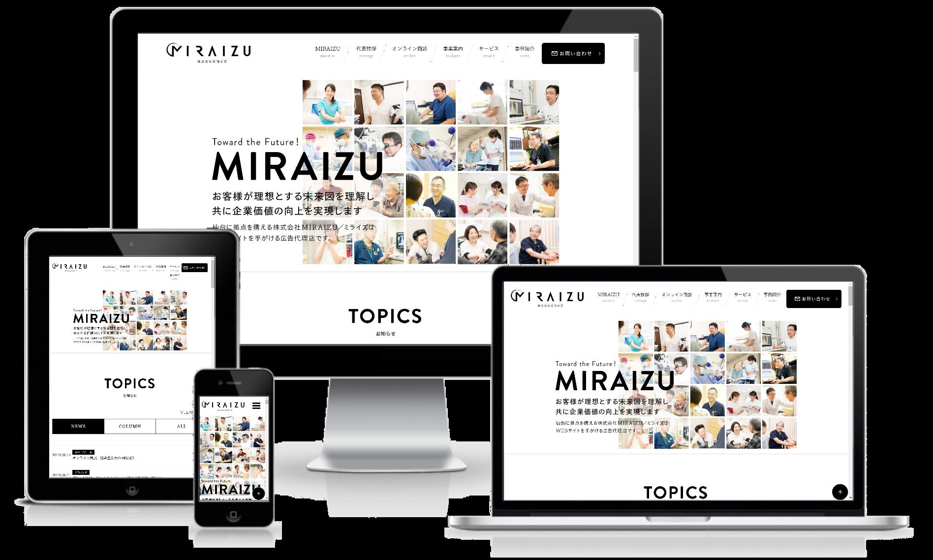 仙台でホームページ制作は株式会社MIRAIZU