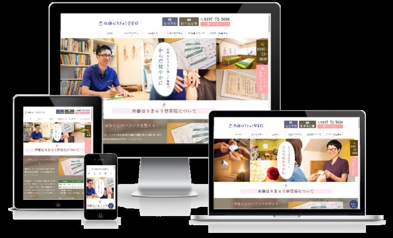 齊藤はりきゅう整骨院|岩手県で鍼灸のホームページ制作は株式会社MIRAIZU