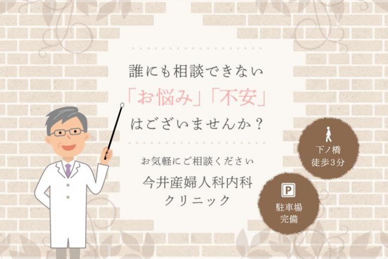 今井産婦人科内科クリニック様|岩手県で医療専門のホームページ制作会社は株式会社MIRAIZU