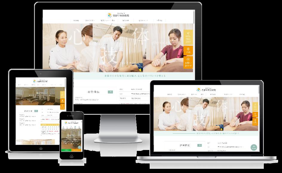 名取中央治療院|仙台のホームページ制作会社は株式会社MIRAIZU