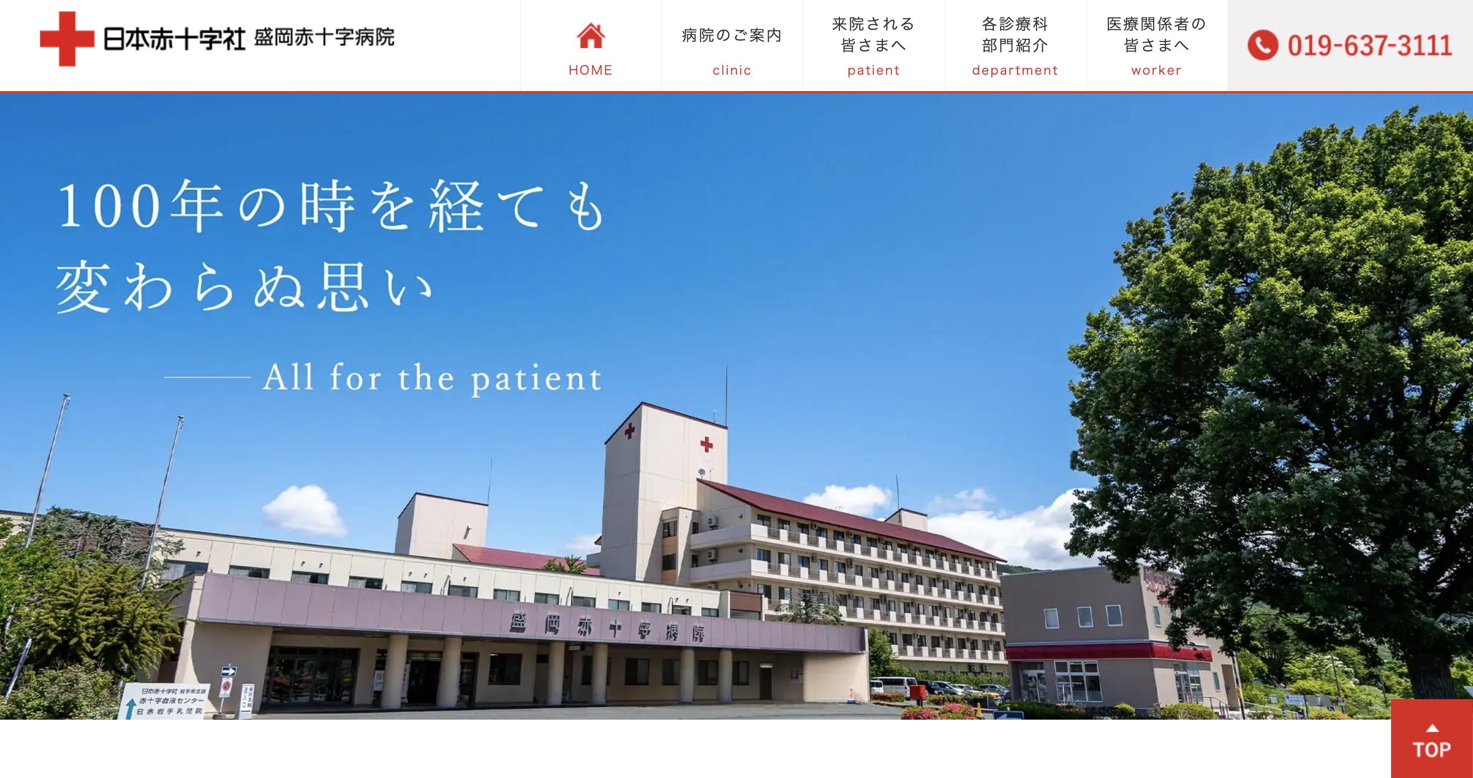 盛岡赤十字病院様のホームページリニューアル事例|岩手のHP制作会社