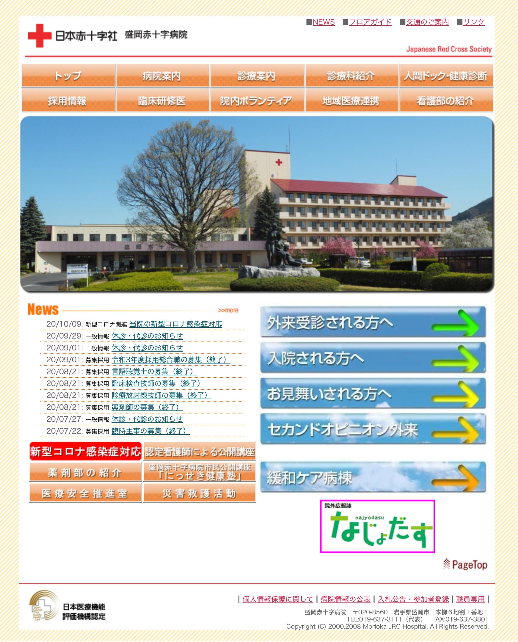 盛岡赤十字病院様の旧ホームページ