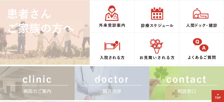 盛岡赤十字病院様のHP|岩手県のホームページ制作会社はMIRAIZU