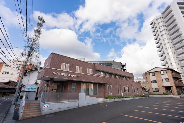 ちば耳鼻咽喉科クリニック外観 岩手県盛岡市でホームページ制作はMIRAIZU